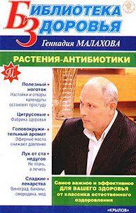 Геннадий Малахов -Растения-антибиотики