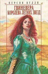 Персия Вулли -Гвиневера: Королева Летних Звезд