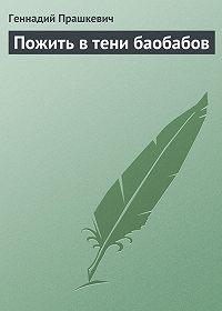 Геннадий Прашкевич -Пожить в тени баобабов