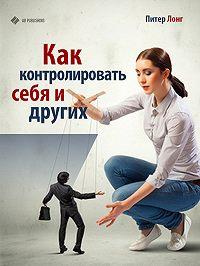 Питер Лонг -Как контролировать себя и других