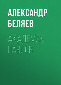 Александр Беляев -Академик Павлов
