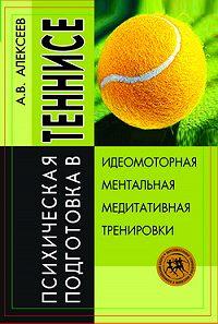 Анатолий Васильевич Алексеев -Психическая подготовка в теннисе