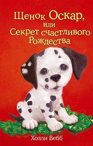 Холли Вебб -Щенок Оскар, или Секрет счастливого Рождества