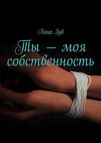 Лина Зуб -Ты – моя собственность