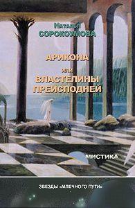 Наталья Сорокоумова - Арикона, или Властелины Преисподней