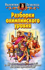 Валентин Леженда -Разборки олимпийского уровня