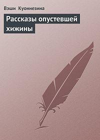 Вэши Куоннезина -Рассказы опустевшей хижины