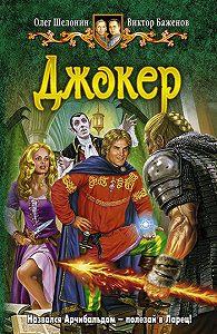 Олег Александрович Шелонин -Джокер