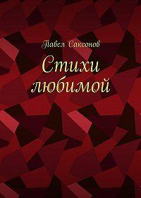 Павел Саксонов -Стихи любимой
