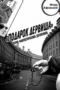 Игорь Афонский -Подарок дервиша