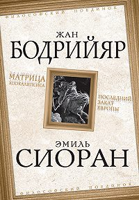 Жан Бодрийяр -Матрица Апокалипсиса. Последний закат Европы