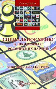 В.Л. Глазычева -Социальное меню в программах российских партий