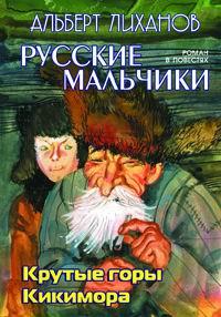 Альберт Лиханов -Кикимора