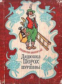 Владислав Бахревский -Дворец Золушки