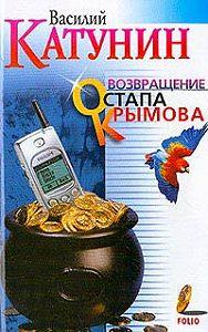 Василий Катунин -Возвращение Остапа Крымова