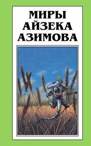 Айзек Азимов -Спаситель человечества