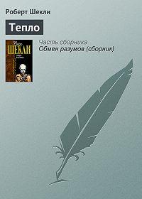 Роберт Шекли - Тепло