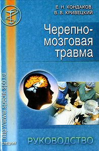 Валерий Кривецкий -Черепно-мозговая травма. Руководство