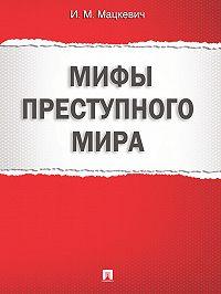 Игорь Мацкевич - Мифы преступного мира