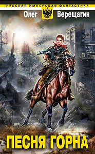 Олег Верещагин -Песня горна