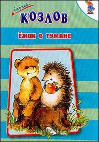 Сергей Григорьевич Козлов - Ежик в тумане