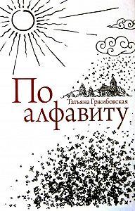 Татьяна Гржибовская -По алфавиту
