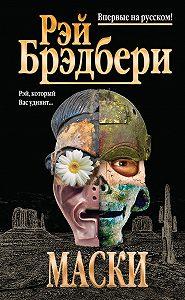Рэй Брэдбери -Маски (сборник)