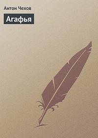 Антон Чехов -Агафья