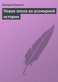 Валерий Брюсов -Новая эпоха вовсемирной истории