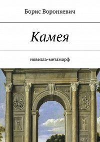 Борис Воронкевич - Камея