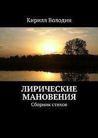 Кирилл Володин -Лирические мановения. Сборник стихов