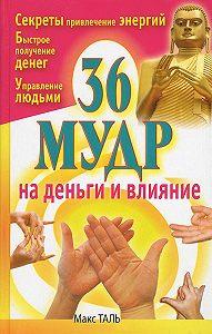 Макс Таль -36 мудр на деньги и влияние