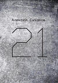 Алексей Сухаров -21