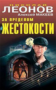 Николай Леонов, Алексей Макеев - Производственный секрет