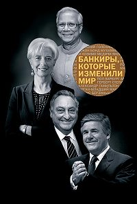 Манн Фербер - Банкиры, которые изменили мир