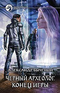 Александр Быченин -Черный археолог. Конец игры