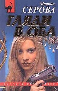 Марина Серова -Гляди в оба