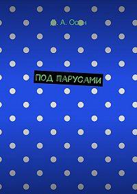 Дмитрий Осин -Под парусами