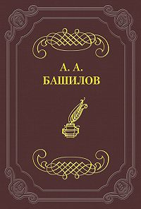 Александр Александрович Башилов -Стихотворения