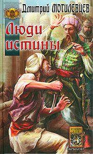 Дмитрий Могилевцев -Люди Истины
