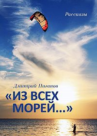 Дмитрий Пиганов -«Из всех морей…» (сборник)