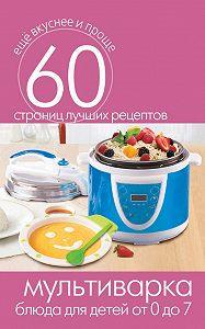 С. П. Кашин -Мультиварка. Блюда для детей от 0 до 7 лет