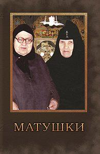 протоиерей Владимир Чугунов -Матушки. Очерки о подвижницах благочестия наших дней