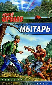 Андрей  Фролов - Мытарь