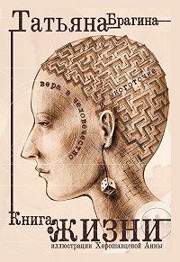 Татьяна Брагина -Книга о жизни. Вера в человечество и многоточие