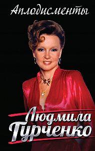 Людмила Гурченко -Аплодисменты