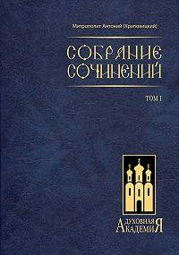 митрополит Антоний (Храповицкий) -Собрание сочинений. Том I