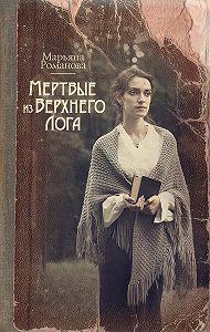 Марьяна Романова -Мертвые из Верхнего Лога