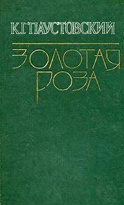 Константин Паустовский -Кордон «273»