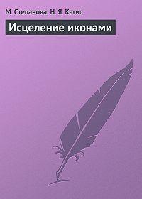 М. Степанова -Исцеление иконами